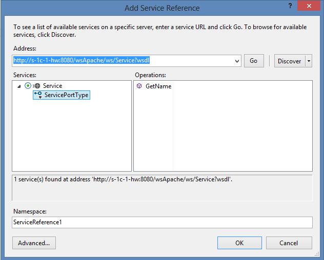 Добавление reference к web службе 1С из Visual Stiudio.