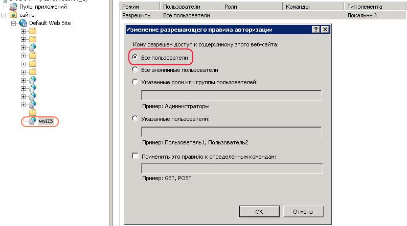 Настройки IIS 7.5 для доступа к web сервисам 1C