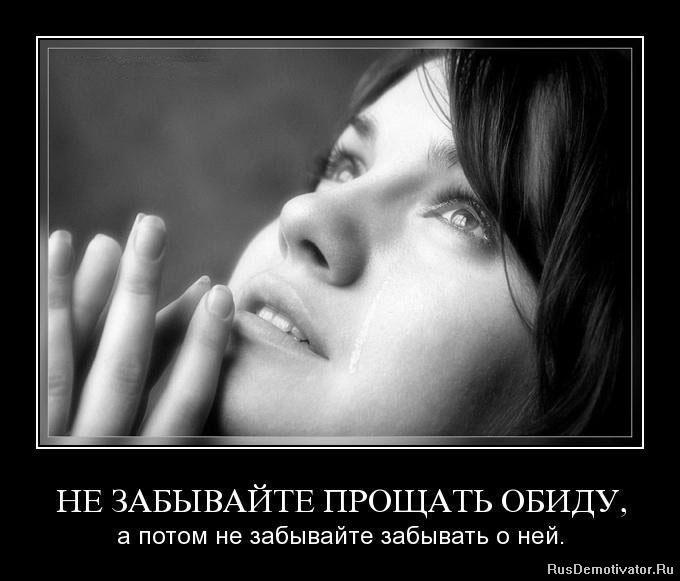 Надо находить в себе силы прощать.