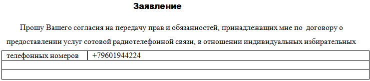 Form_Example_13