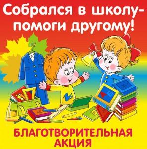 Soberi_detei_v_shkolu