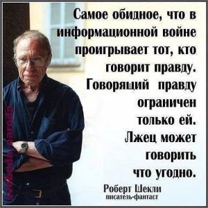 Robert_Shekli